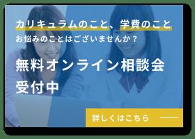 無料オンライン相談会受付中